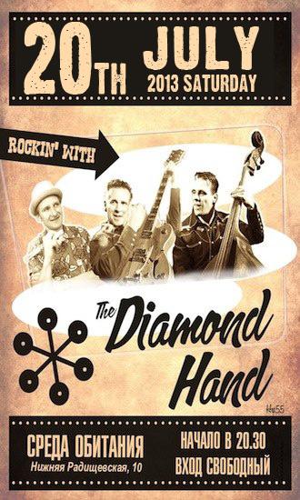 20.07 DIAMOND HAND в Среде Обитания!