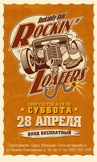 28.04 Rockin' Loafers в Среде Обитания