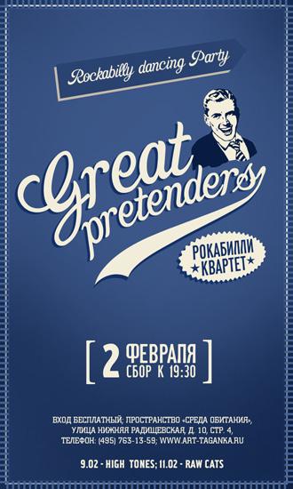 """02.02 Great Pretenders В """"СРЕДЕ ОБИТАНИЯ"""""""