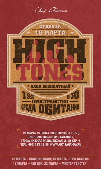 """10.03 High Tones в """"Среде Обитания"""""""